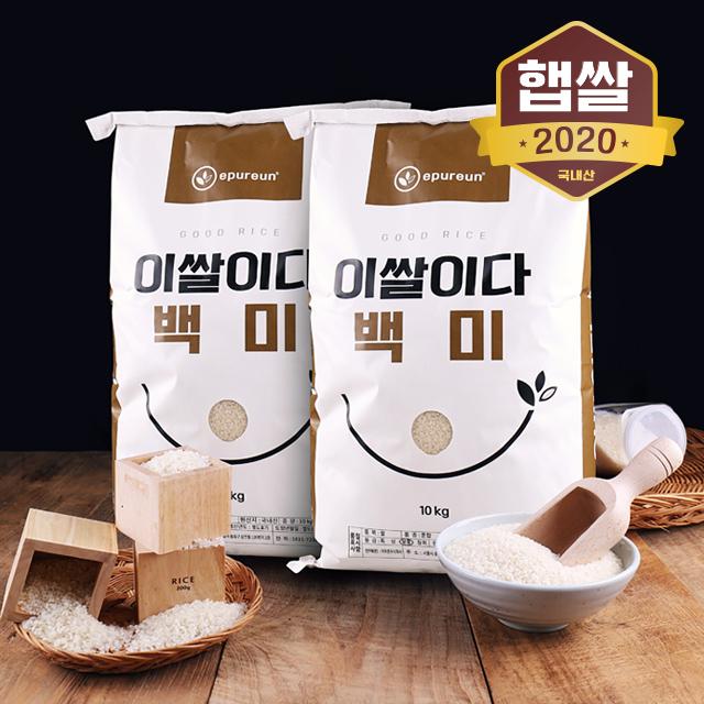 [2020년산] 이쌀이다 백미 20kg, 단품