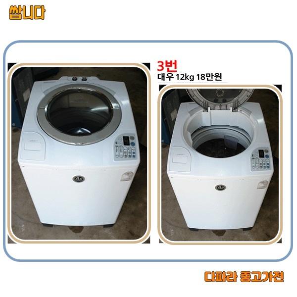 대우 일반세탁기 12KG 중고세탁기 소형 미니 원룸세탁기 A급, D-1.세탁기