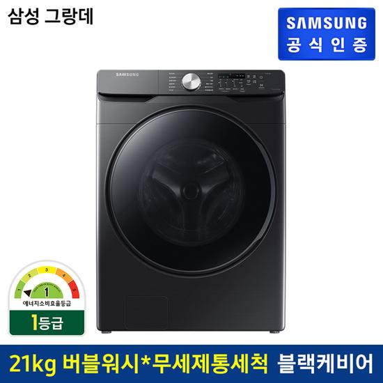 Product Image of the [K쇼핑]삼성 그랑데세탁기 WF21T6000KV (21KG/블랙캐비어)