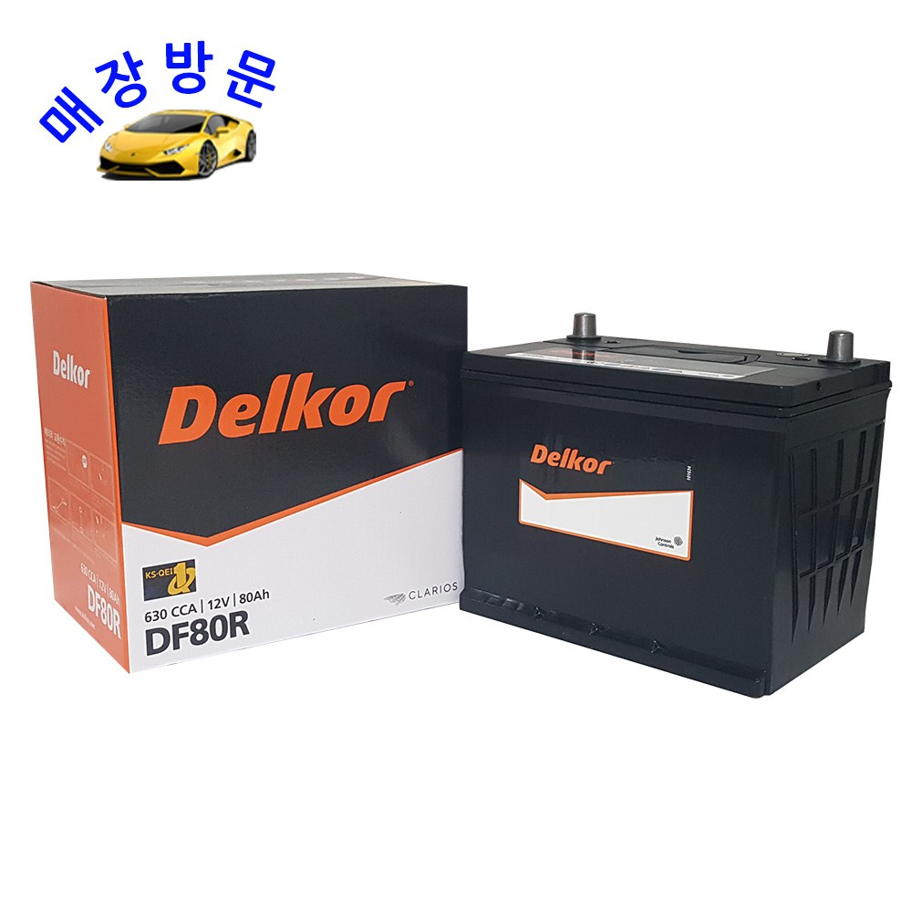 델코 무쏘밧데리 전국매장 교체 당일 자동차 배터리 교환 가능, DF 80R(2000년 7월 이후)