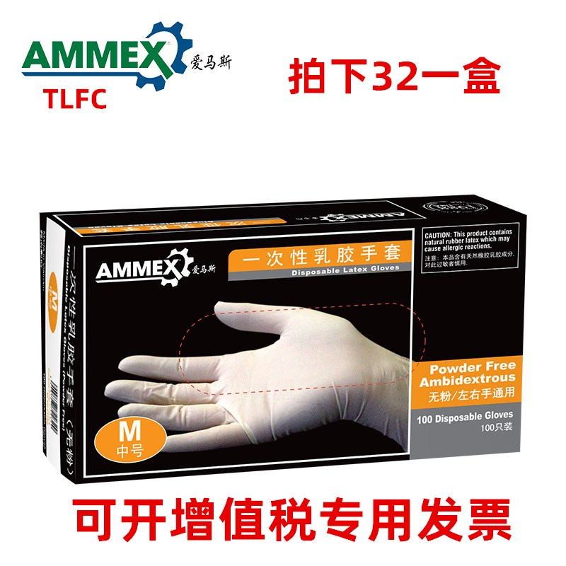 고무장갑 배송비포함 AMMEX장갑 일회용 라텍스 장갑 두꺼운 실험실 음식 식품 TLFC, T05-XL, C01-아이보리 TLFC
