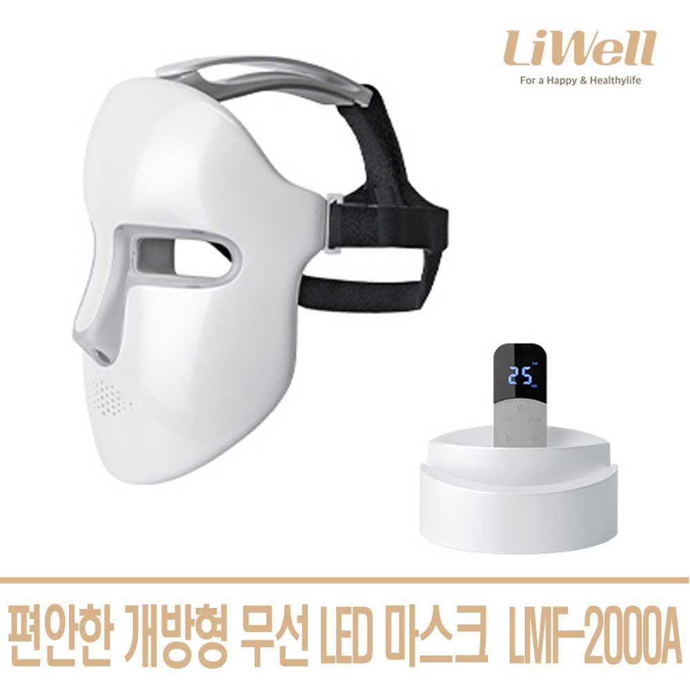 리웰생활과학 리웰 무선 LED마스크 2종 얼굴피부관리 개방형 풀커버 피부관리, LMF-2000A