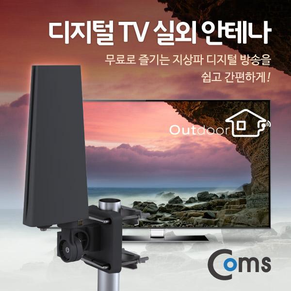 메디썬 디지털 TV 실외용 안테나 HD 지상파 수신기, GK506
