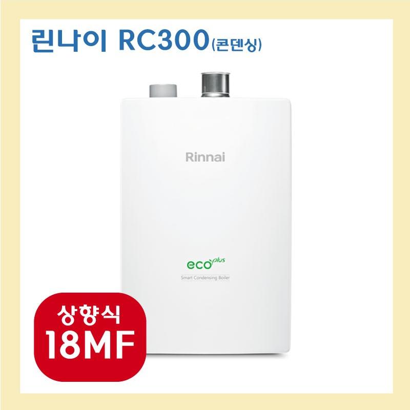린나이 RC300, RC300-18MF