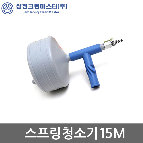 [에이스샵] 스프링청소기15M 뚫어뻥 변기용 화장실 관통기 변기, 1개