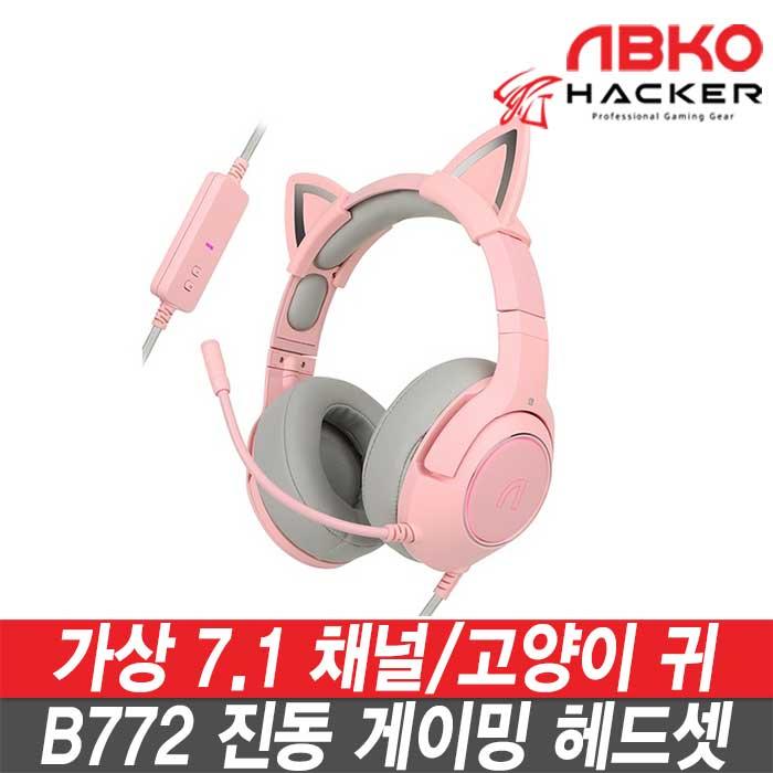 IAK_ABKO 앱코 B772 가상 7.1 진동 게이밍 헤드셋 핑크/고양이 귀-24-5567997339