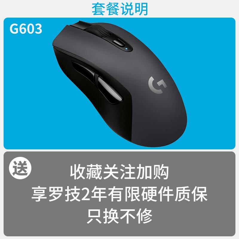 무선마우스 Logitech g603무선블루투스 듀얼모드 게임마우스 e-sports lol g602업그레이드 G G603, C01-공식모델, T01-Logitech G603 밀봉된