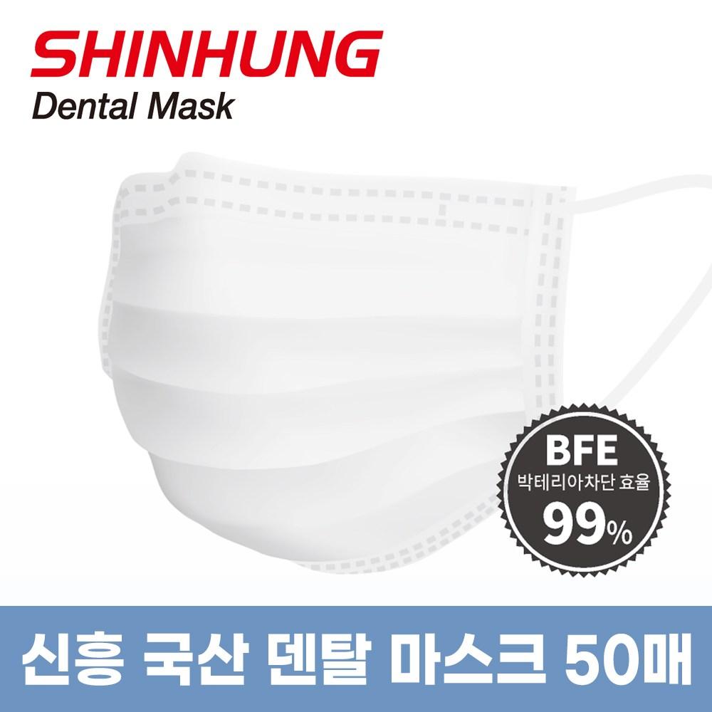 신흥 덴탈 국내생산 마스크 50매/수술용마스크
