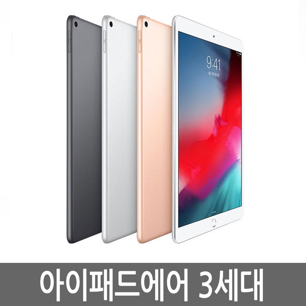 애플 아이패드에어 3 세대 64GB 셀룰러 중고아이패드