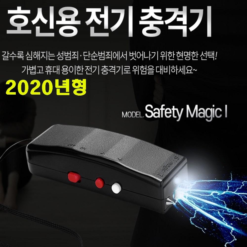 2020년형 호신용전기/충격기/호신용품 라이트내장, 1개