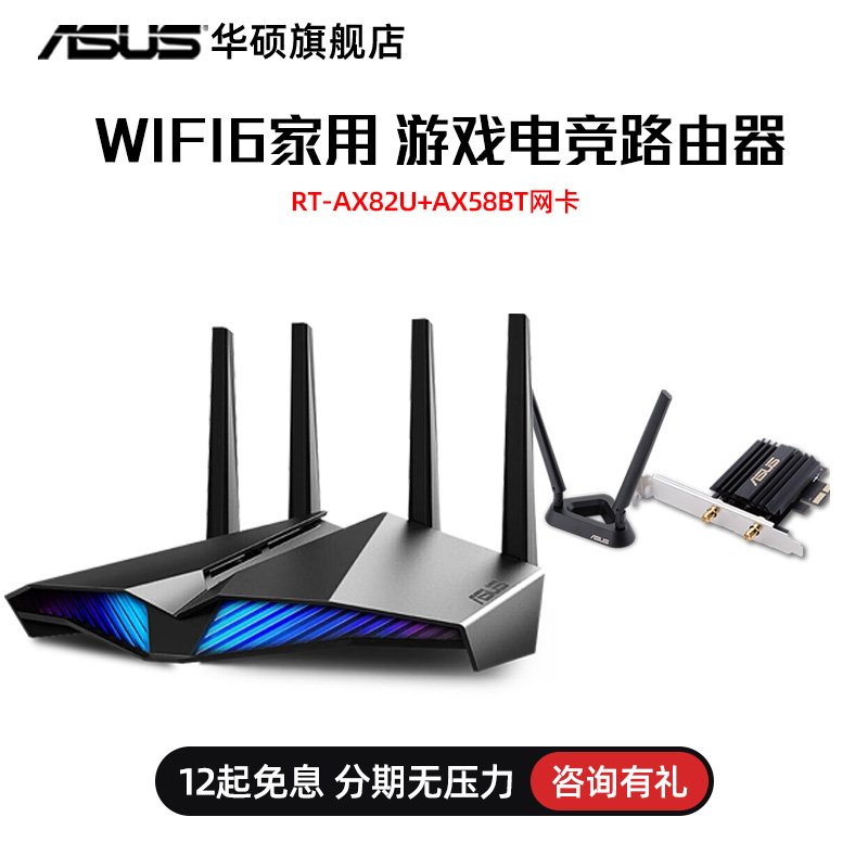 RTAX82U 고속 1Gbps 듀얼 주파수 5400MWIFI 6 벽관통 게임용 5G 1000M 광대역 공유기, RT-AX82U_WIFI6 인터넷 카 스탠다드 배치