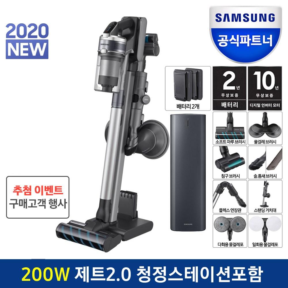 삼성 2020년형 제트 2.0 무선 청소기 VS20T9258SDCS 청정스테이션 실버 스페셜에디션