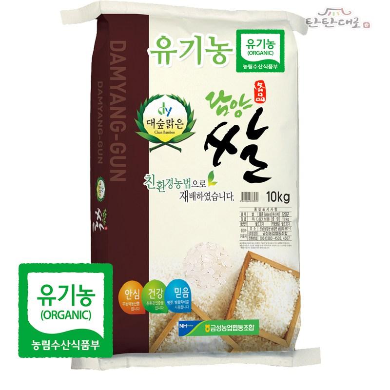 금성농협 2020년산 당일도정 담양 대숲맑은 유기농쌀, 1개, 10kg