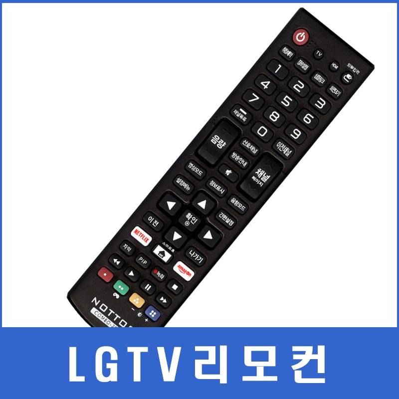 낫투 LGTV리모컨(32LC2DQ/MKJ32022815/42PG60DW/52LU57YDC/50PG61RD/65UN7800ENA/50PA4300/49UH6420), COMPK-2203(179)