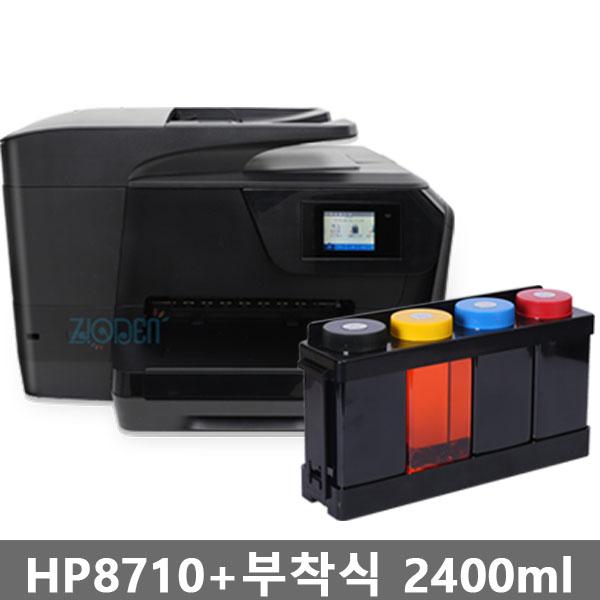 HP 오피스젯 8710 무한잉크 팩스복합기 (설치완제품 잉크포함), 8710+무한잉크 부착식2400ml(잉크포함)
