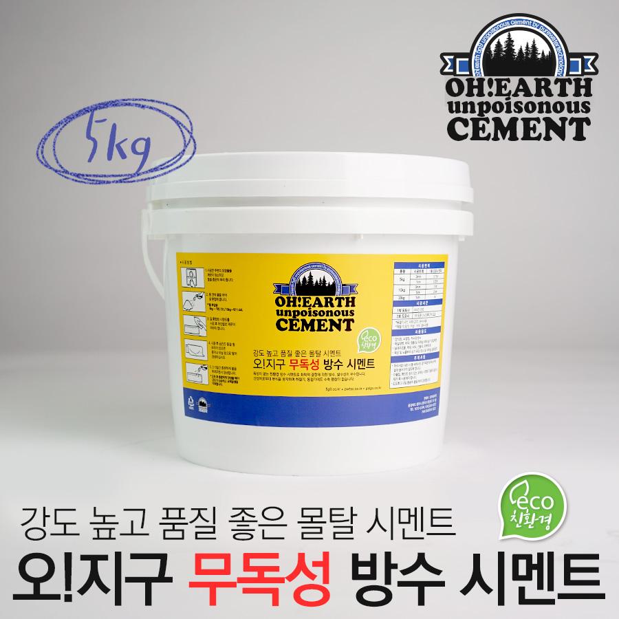친환경 무독성 몰탈 시멘트(고강도 방수 시멘트) 5kg, 단일상품
