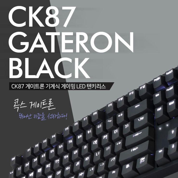 COX CK87 게이트론 LED 키보드 (블랙 저소음 갈축)