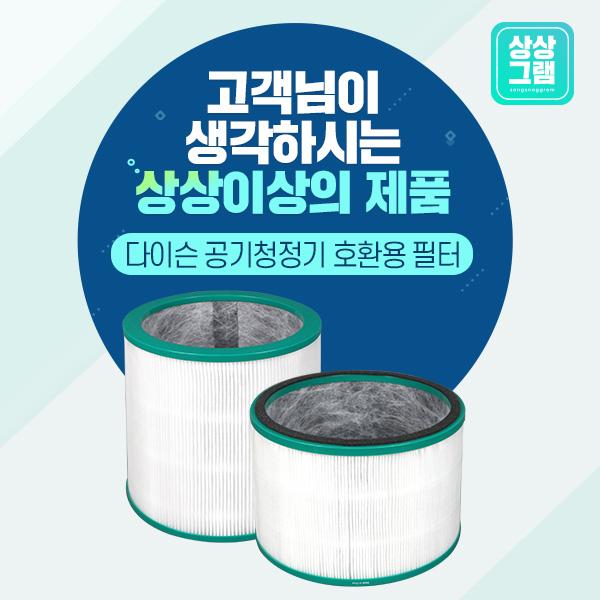 다이슨 공기청정기 필터 TP02 퓨어쿨 전용필터, 01 - 다이슨 DP(핫앤쿨)