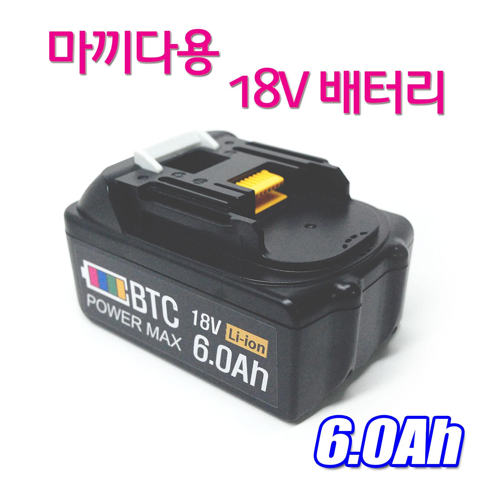 파워맥스 마끼다용 전동공구 18V 6.0A 리튬이온 배터리 BL1860B