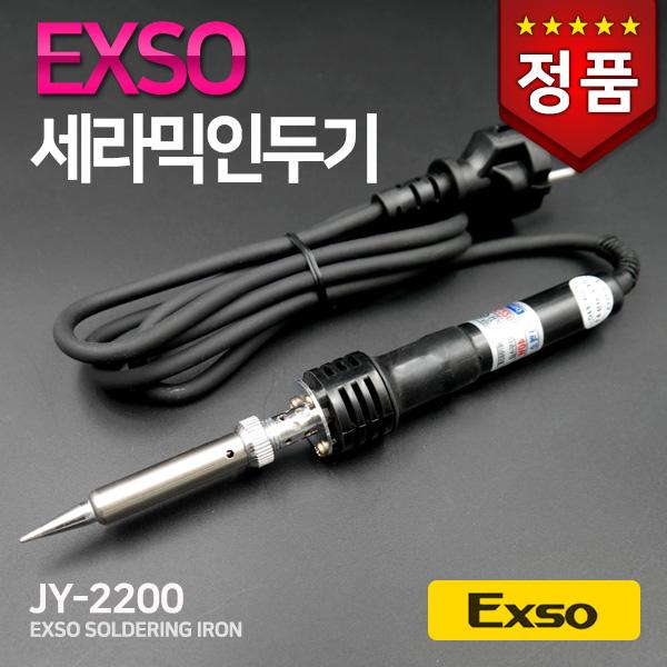 엑소 세라믹인두기 JY-2200 납땜기