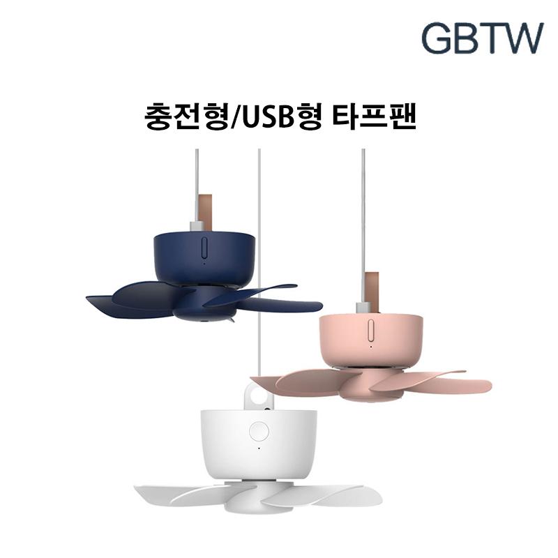 GBTW 캠핑용 타프팬 천장형 선풍기 리모컨 포함 무료배송, USB형-블루