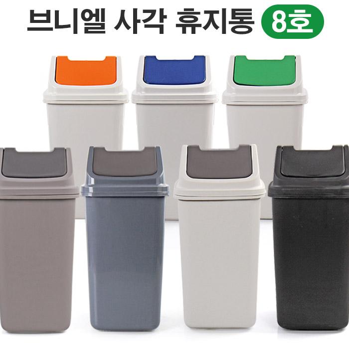 브니엘 사각휴지통-8호(100L), 1개, 다크그레이
