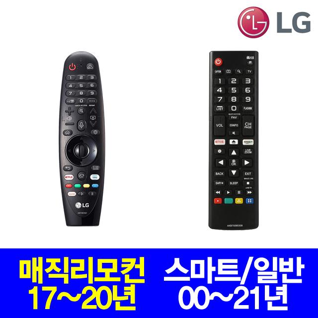 LG 정품 스마트 TV OLED TV 스마트리모컨 매직리모컨 인공지능리모컨, 01.스마트리모콘