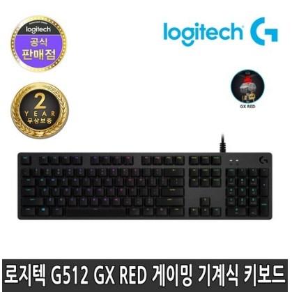 로지텍코리아 G512 RGB GX RED 리니어 적축 게이밍 기계식 키보드 정품