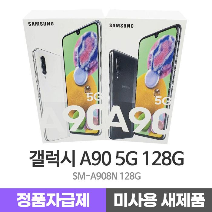 삼성 갤럭시 A90 5G 128G 자급제 미개통 새제품 공기계, 화이트, 자급제새제품_갤럭시A90 5G 128G