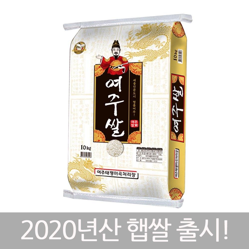 2020년산 태평미곡 여주쌀 고시히카리, 1개, 2020년산 태평미곡 여주쌀 고시히카리 10kg