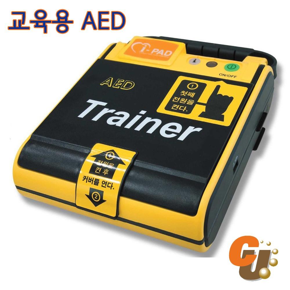 씨유메디칼 국산 훈련용 AED 교육용 자동제세동기 NF1200-T2