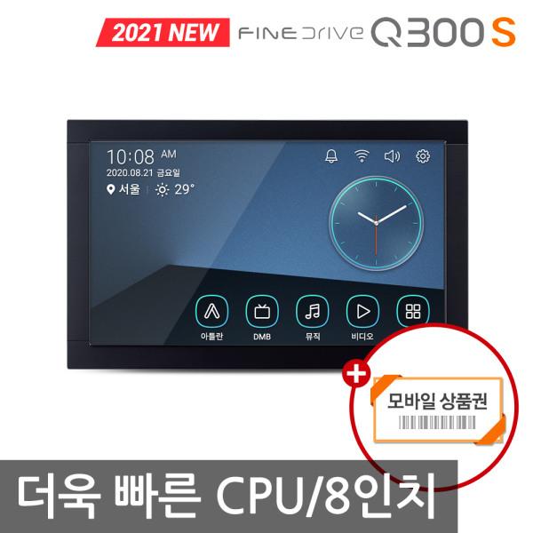 [파인드라이브] Q300 S 8인치 네비게이션 16GB 아틀란 3D, 상세 설명 참조