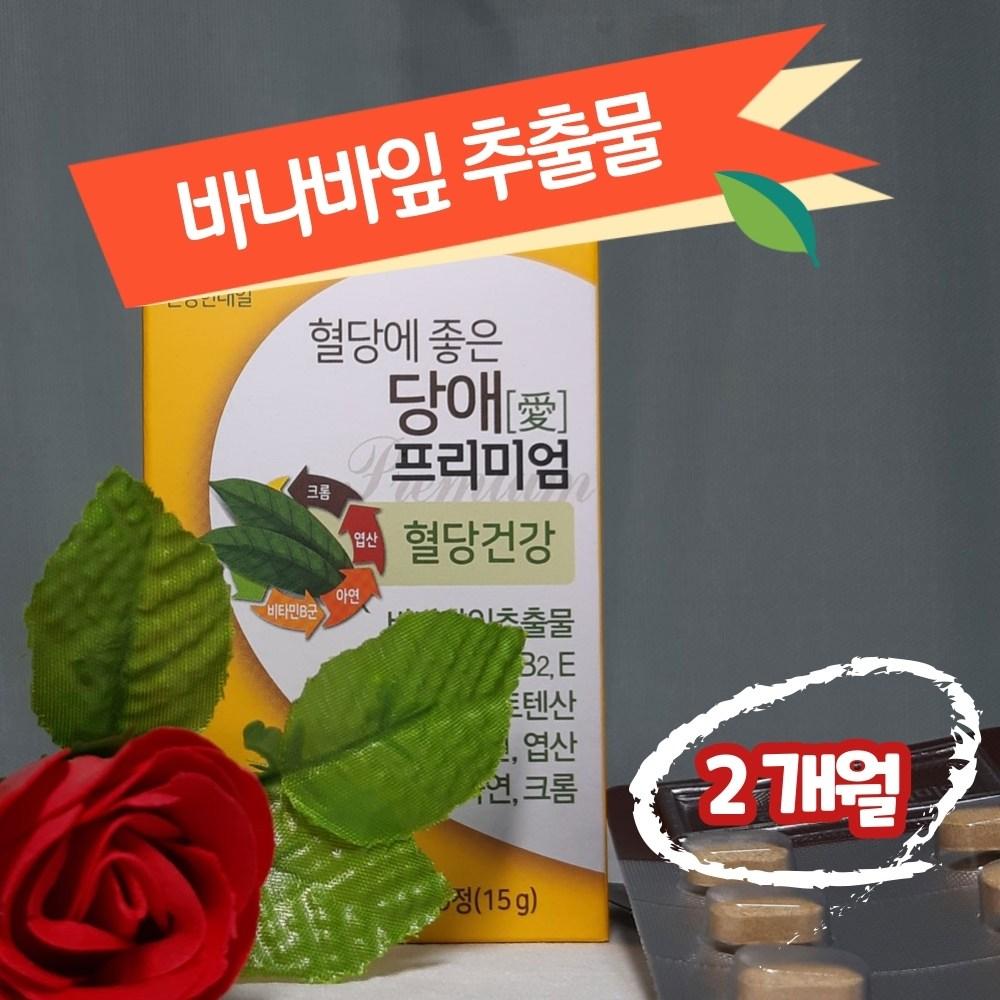 혈당 관리 2개월분 (60정) 바나바 잎 추출물 개선제 코로솔산, 60정 (2개월 분)