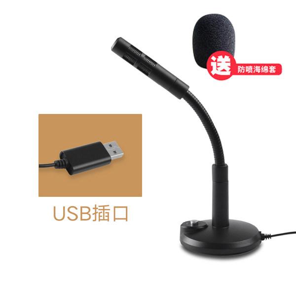 비컴리치 컴퓨터 데스크탑 가정용 게이밍 라이브방송 유선 마이크, 블랙 USB 버전