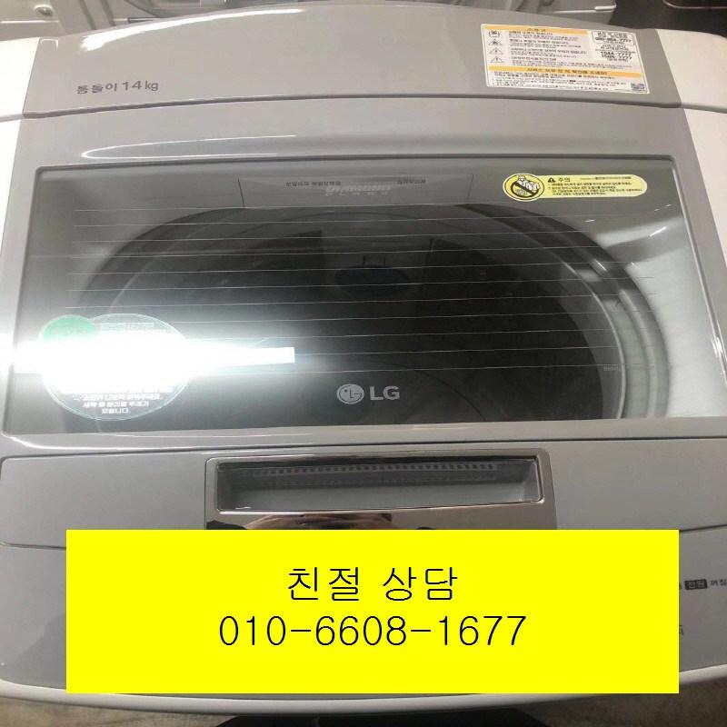 (중고세탁기)LG 일반 통돌이 세탁기 14KG, 중고LG통돌이