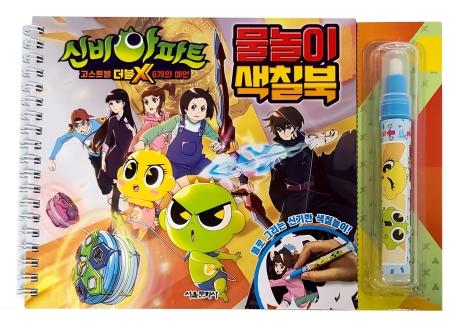 신비아파트 고스트볼 더블X 6개의 예언: 물놀이 색칠북, 서울문화사