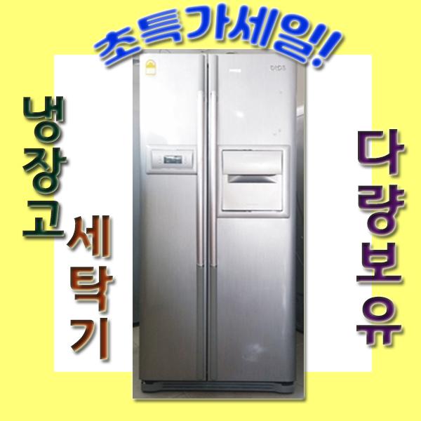 LG DIOS 중고 양문형 냉장고 676L 양문 초특가 세일, 엘지양문형냉장고