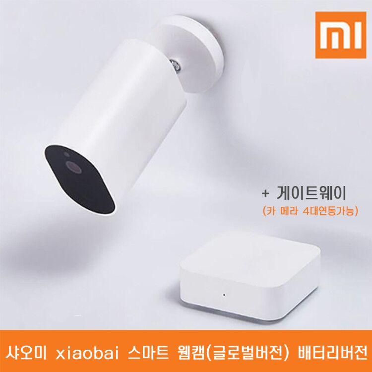 샤오미 xiaobai 스마트 무선 홈카메라(글로벌버전) IP65방수 배터리버전 실내외용, 샤오미 XIAOBAI 스마트 무선 홈카메라(글로벌버전)+게이트웨이