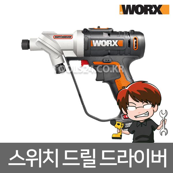 웍스 WORX 20V 2.0Ah 스위치 드릴 드라이버 WX145/헤드변환드릴 회전식 더블헤드/드릴링 속도조절 초경량, 단품