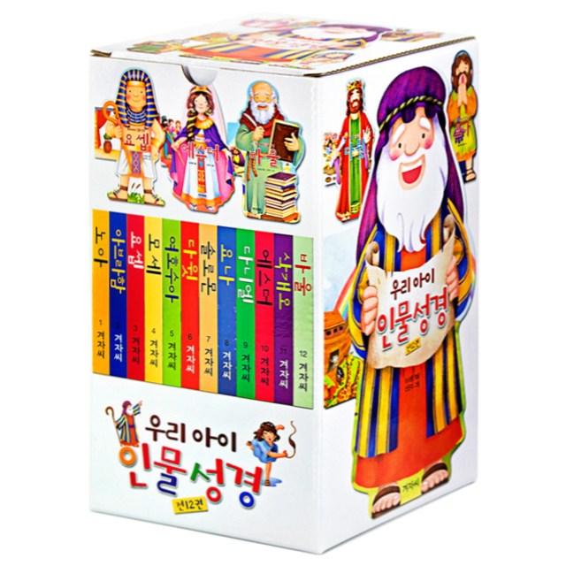 겨자씨몰 우리아이 인물 성경 세트 (전12권 보드북 케이스 포함)겨자씨 성경동화