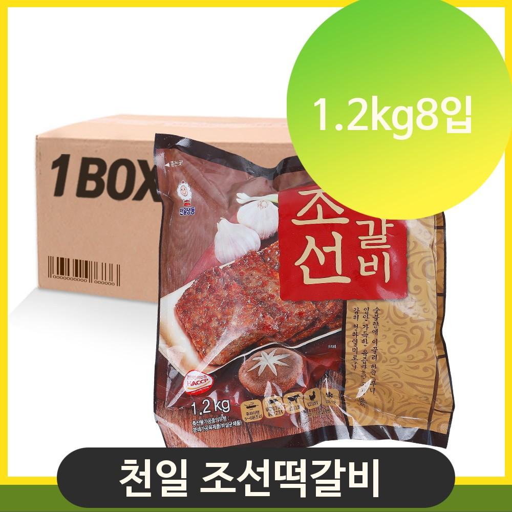 유치원반찬 숯불향 조선 떡갈비 1.2kg8입 너비아니 즉