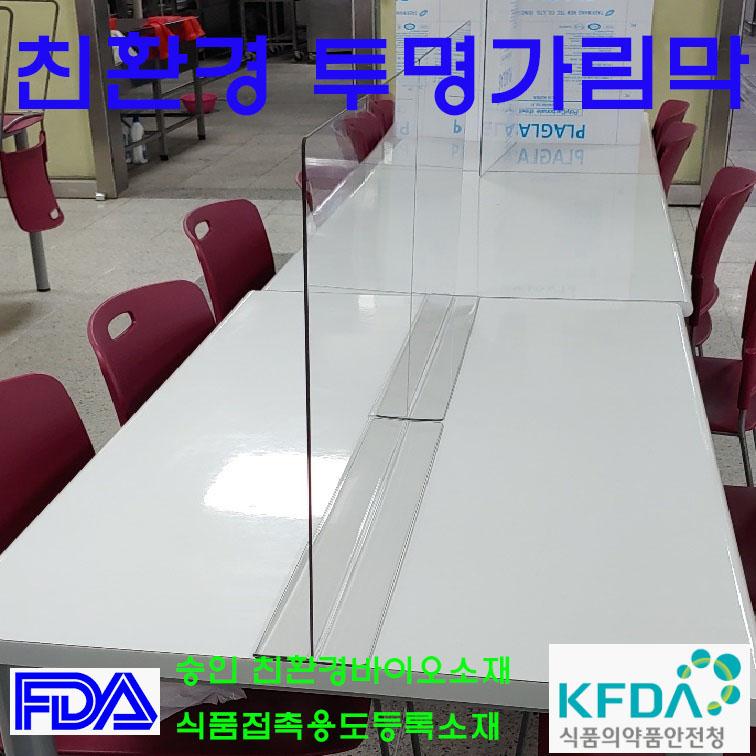 친환경 투명가림막(일자형) 아크릴가림막.투명가림막.식탁칸막이, 일자형