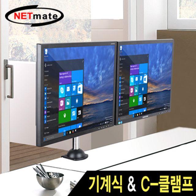 NETmate 3단 관절형 듀얼 모니터 거치대 기계식 6kg, 쿠팡나옹이 본상품선택