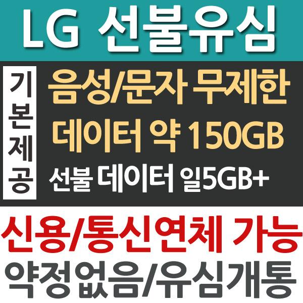 프리텔 LG선불유심 구매 본인인증 알뜰심카드 선불폰 데이터무제한 칩 한국유심개통, 1개, 선불유심
