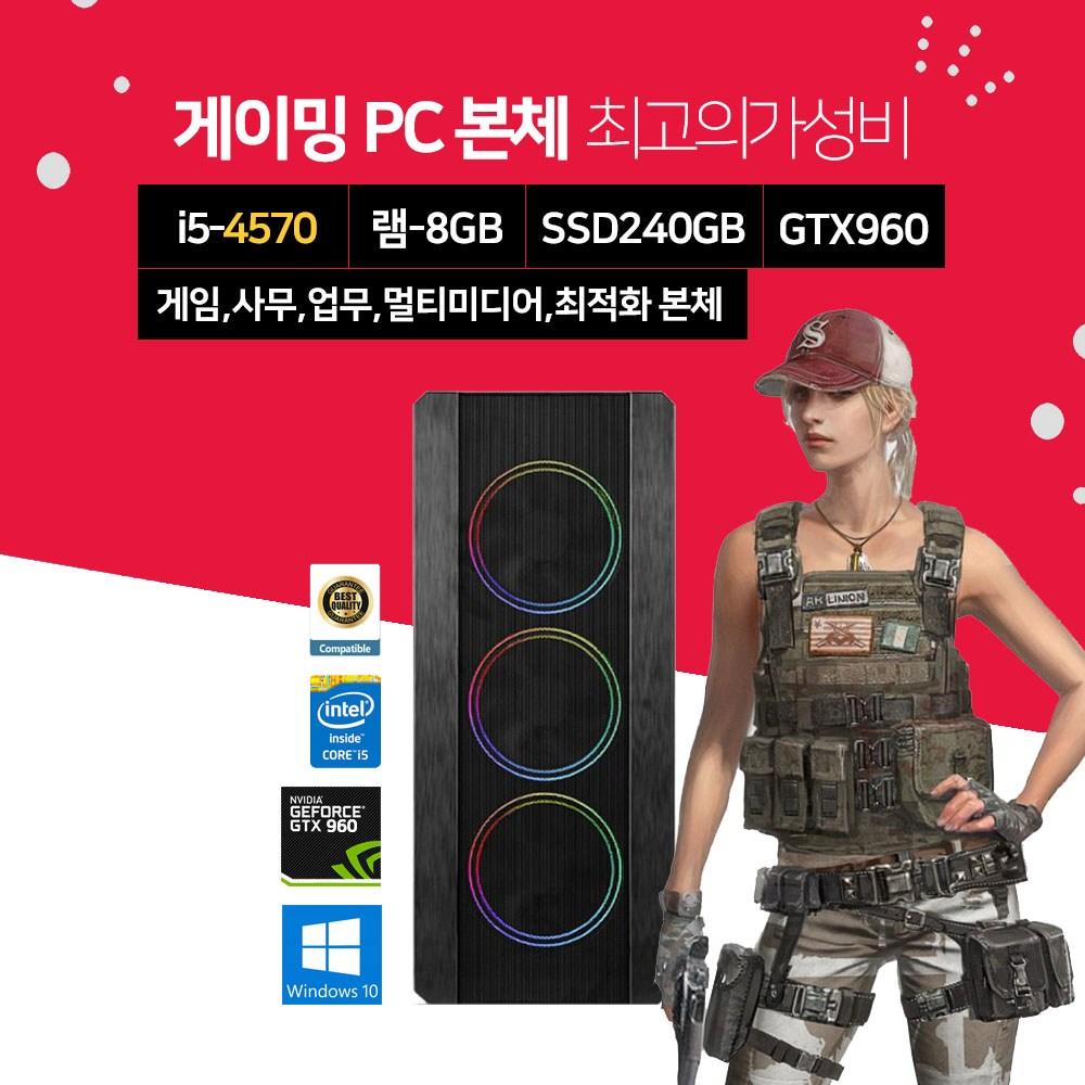 삼성전자 조립 PC 포토샵 게이밍 배그 옵치 피파4 윈10설치 SSD장착 윈도우10홈설치, 07▷미라클 블랙/i5-4570/8GB/240GB/GTX960, 선택