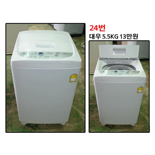 대우 세탁기 5.5키로, D-1.세탁기