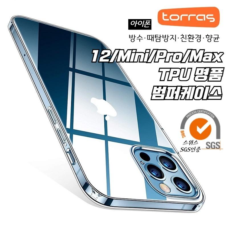 때탐방지 슬림핏 향균 아이폰12/mini/pro/max 투명 범퍼케이스+강화액정필름