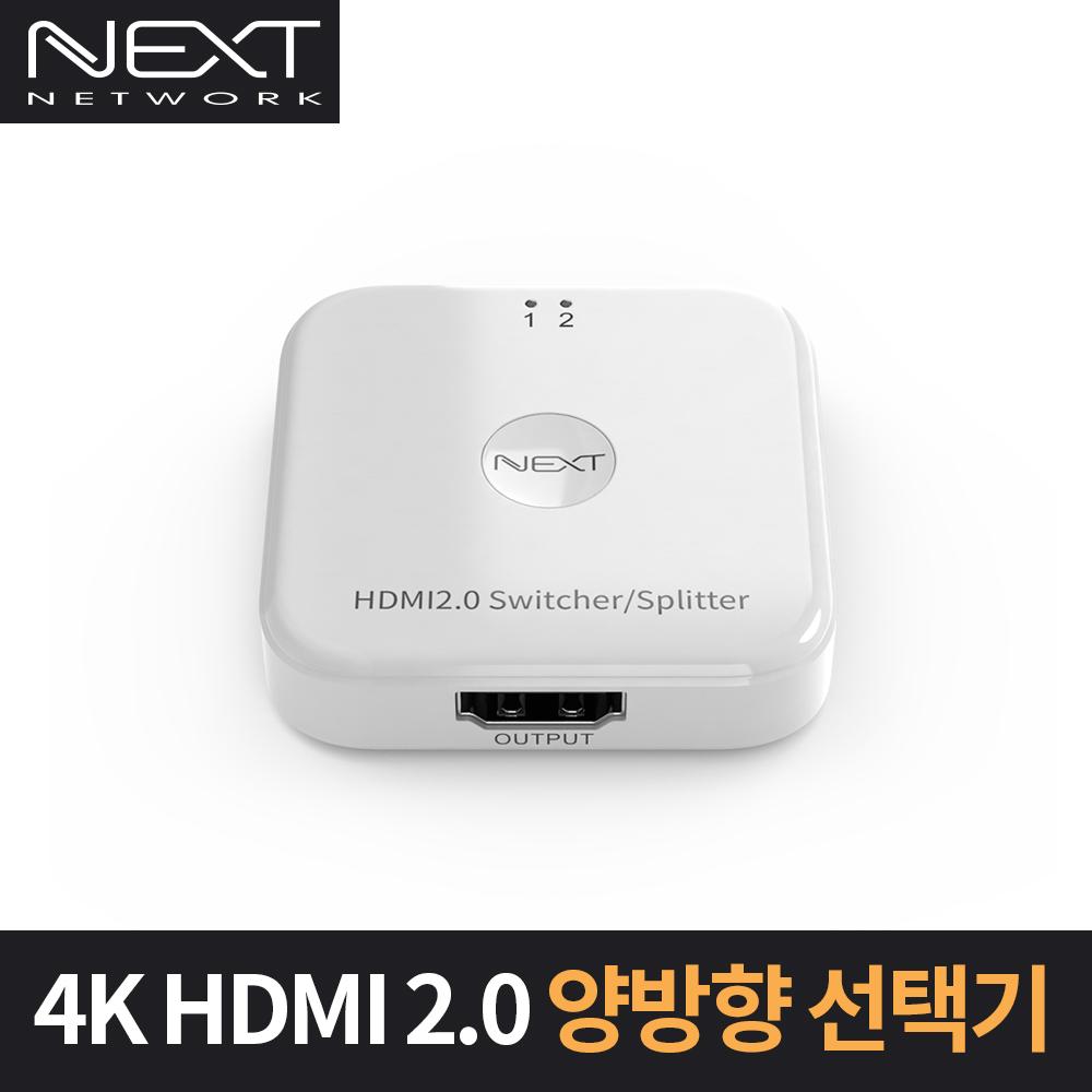 NEXT-3412SW4K /HDMI 양방향 1:2 선택기 4K 60HZ지원