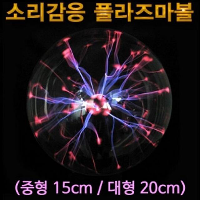 효진마트 소리감응 플라즈마볼 중형 15cm 정전기실험세트