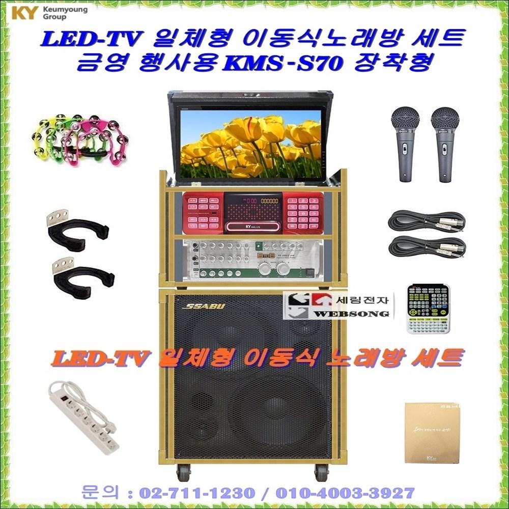 금영노래방 KMS-S70장착 이동식노래방 금영이동형노래방기기, KMS-S70 LED형-유선마이크 타입